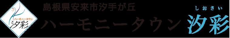 ハーモニータウン汐彩