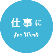 for Work 仕事に